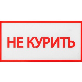 Наклейка знак 'Не курить', 20х10 см Ош