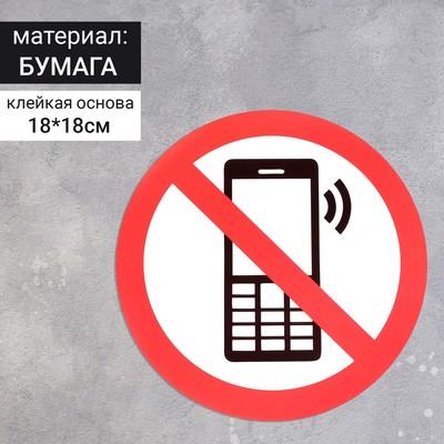 """Наклейка знак """"Пользоваться телефоном запрещено"""", 18х18 см"""