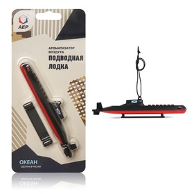 Fragrance Outboard Submarine, Ocean