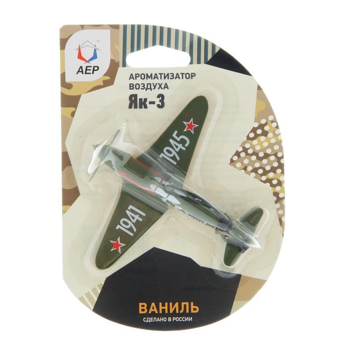 Ароматизатор подвесной Самолет ЯК-3, Ваниль