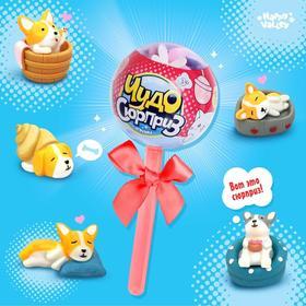 Игрушка на палочке «Чудо-сюрприз: собачки», цвета пластика МИКС
