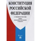 Конституция РФ с гимном России