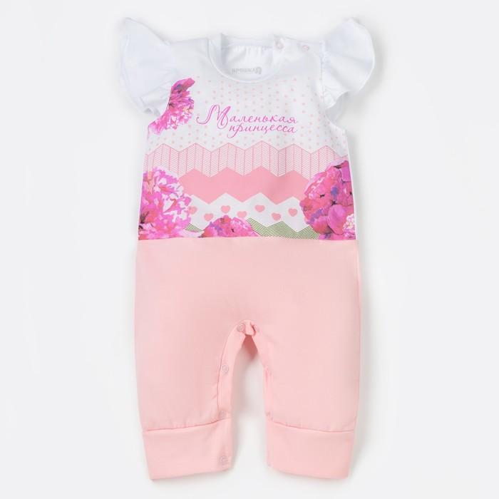 """Комбинезон Крошка Я """"Маленькая принцесса"""" рост 62-68 см, (р-р 22), розовый - фото 105475639"""