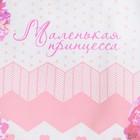 """Комбинезон Крошка Я """"Маленькая принцесса"""" рост 62-68 см, (р-р 22), розовый - фото 105475640"""