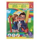 Набор для детского творчества А5, 5 листов картон мелованный + 5 листов цветная бумага двухсторонняя