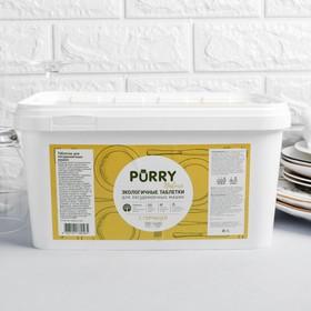 Таблетки для посудомоечных машин PURRY Nature, с натуральной горчицей, 300 шт