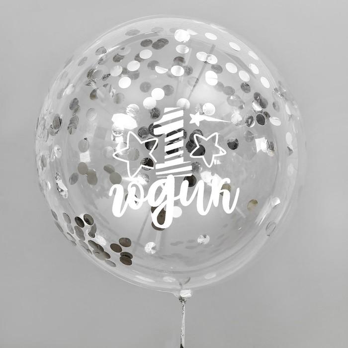 """Воздушный шар """"1 годик"""", прозрачный, с конфетти, 18"""""""