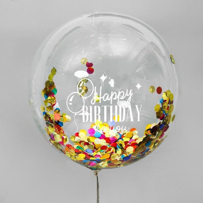 "Воздушный шар Happy birthday, прозрачный, с конфетти, 18"" - фото 212214031"