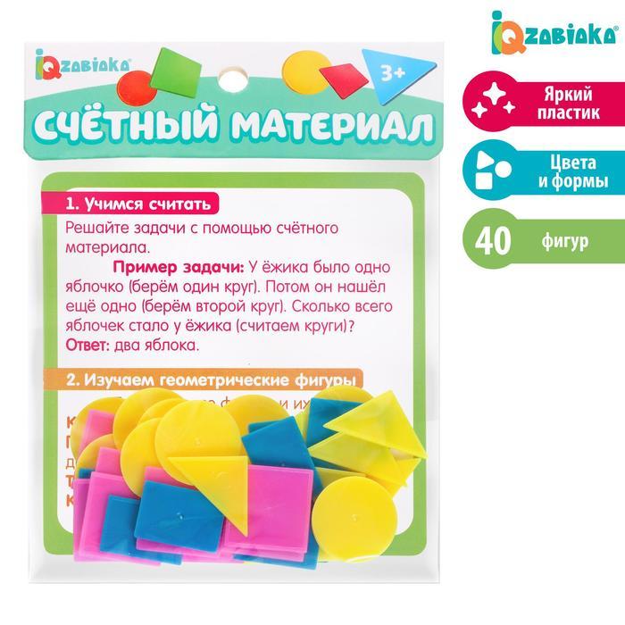 Счётный материал «Геометрические фигуры» с инструкцией, 40 шт.