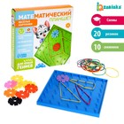 Геоборд «Математический планшет: весёлые картинки» с инструкцией по схемам, цвета МИКС