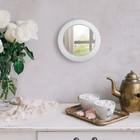 Зеркало настенное «Скромность», d зеркальной поверхности – 16 см, цвет белый