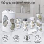 Набор аксессуаров для ванной комнаты «Осень», 6 предметов (дозатор, мыльница, 2 стакана, ёршик, ведро) - фото 7930081