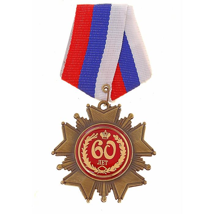 """Орден """"60 лет"""""""