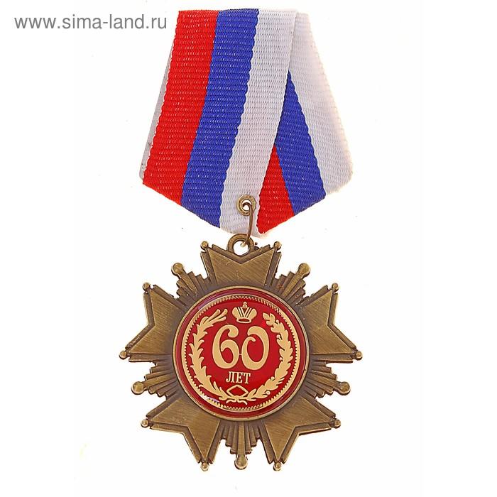"""Орден на подложке """"60 лет"""""""