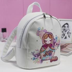 Рюкзак молодежный малый Stavia MILА, 26*20*12 см «Матрёшка», белый