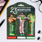 """Набор """"23 февраля"""", 3 ручки-закладки + мини-стикеры 3 шт, 14,5 х 19 см"""
