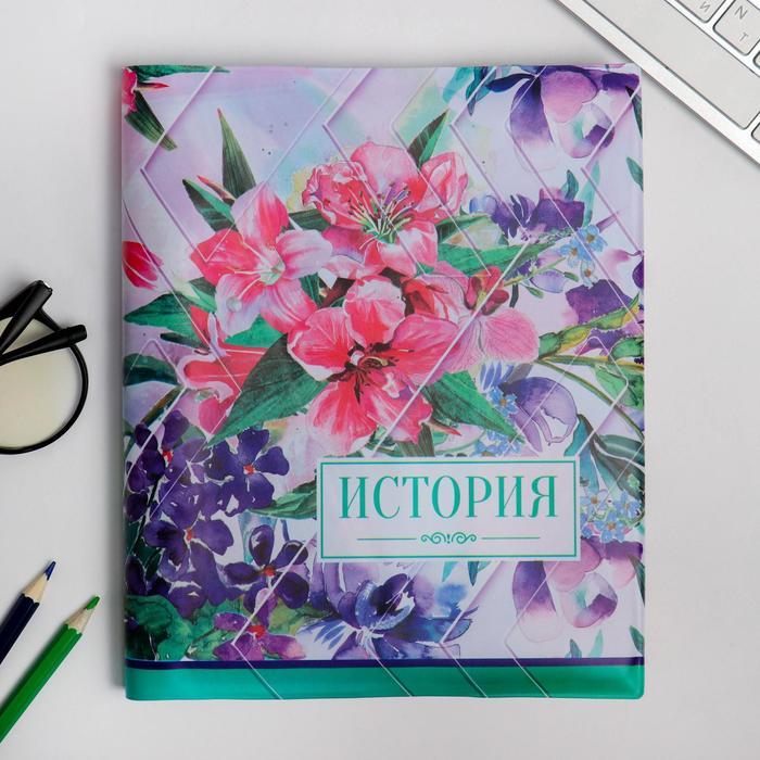 Обложка для учебника «История» (цветочная), 43.5×23.2 см