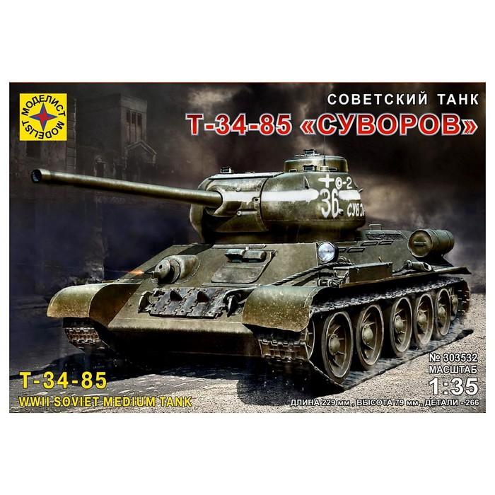 Сборная модель «Советский танк Т-34-85 Суворов» (1:35)