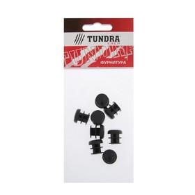 Заглушка внутренняя TUNDRA krep, универсальная, 13х13.2 мм, d=16 мм, черная, 8 шт. Ош