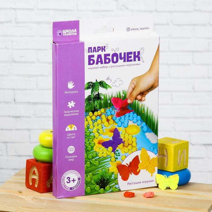 """Тактильная коробочка """"Создай свой парк бабочек"""" с растущими игрушками"""