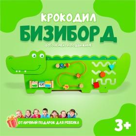 Бизиборд «Крокодил», крепится на стену