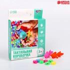 """Тактильная коробочка """"Тайны морского дна"""" с растущими игрушками"""