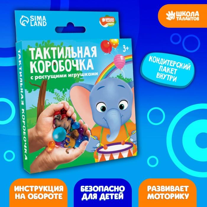"""Тактильная коробочка """"Приключения в зоопарке"""" с растущими игрушками"""