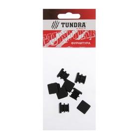 Заглушка внутренняя TUNDRA krep, 15х15 мм, универсальная, черная, 8 шт. Ош