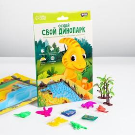 Тактильная коробочка «Создай свой динопарк», с растущими игрушками