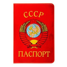 Обложка для паспорта 'Паспорт СССР' Ош