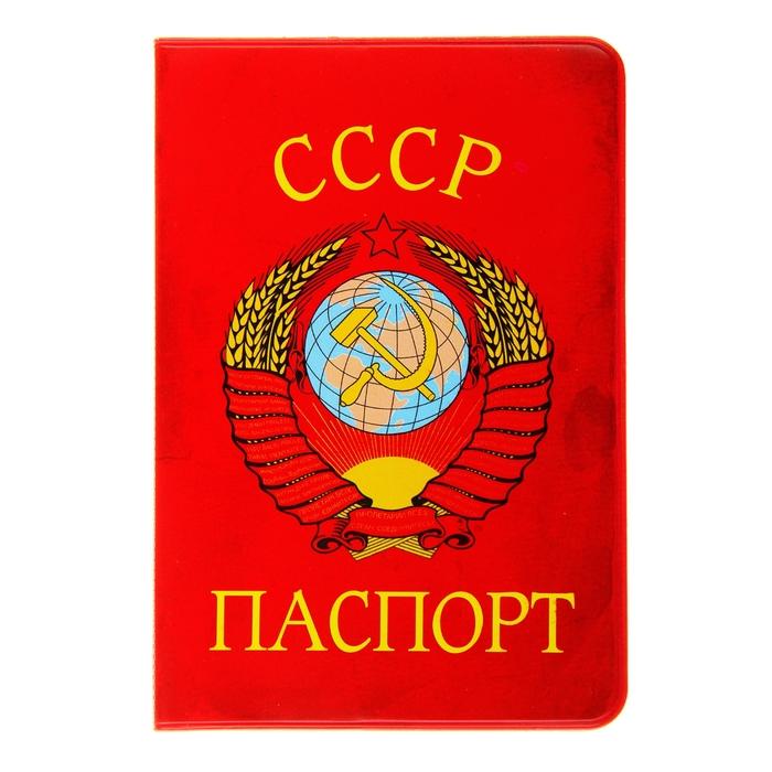 """Обложка для паспорта """"Паспорт СССР"""""""