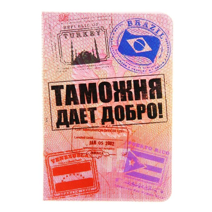"""Обложка для паспорта """"Таможня дает добро"""""""