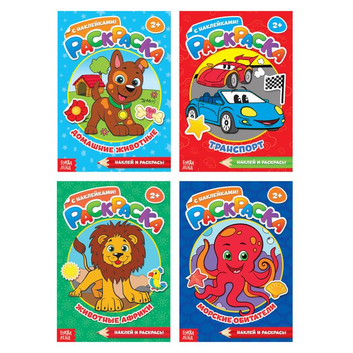Раскраски с наклейками набор «Для мальчиков», 4 шт. по 16 стр.