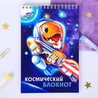 """Блокнот """"Космический блокнот"""" на гребне, формат А5, 40 листов"""
