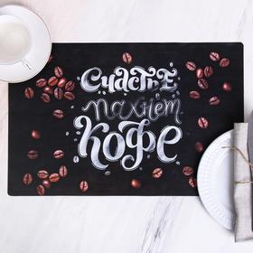 Салфетка на стол «Счастье пахнет кофе», 43 × 28 см