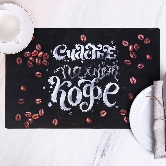 """Подставка под горячее """"Счастье пахнет кофе"""", 43 х 28 см"""