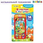 "ZABIAKA phone music ""nursery rhyme"" sound, the batteries No. SL-01620"