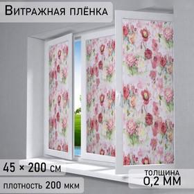 Витражная плёнка «Весна», 45×200 см
