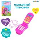 "ZABIAKA Music phone ""Cute Princess"", light and sound effect, MEEKS SL-02160"