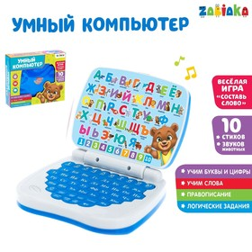 Игрушка обучающая «Умный компьютер», цвет голубой