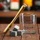 """Набор """"Хватит мечтать"""", стакан 200 мл, щипцы, камни для виски"""