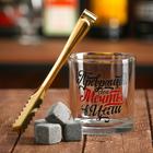 """Набор """"Превращай свои мечты"""", стакан 200 мл, щипцы, камни для виски"""