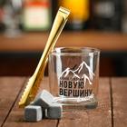"""Набор """"Новые вершины"""", стакан 200 мл, щипцы, камни для виски"""