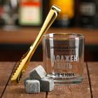 """Набор """"Единственный человек"""", стакан 200 мл, щипцы, камни для виски"""