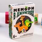 Настольная развивающая игра «Мемори в джунглях»