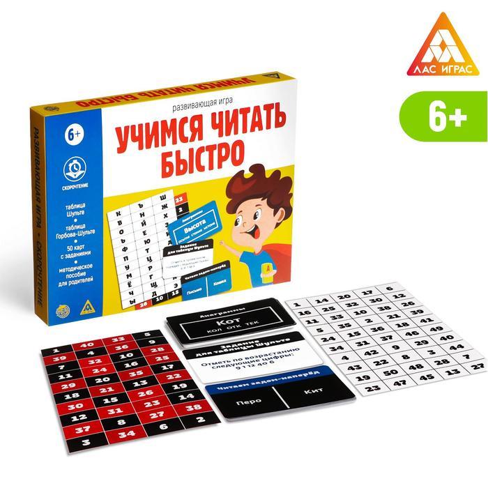 Развивающая игра «Учимся читать быстро», 50 карт - фото 105496125