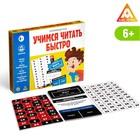 Развивающая игра «Учимся читать быстро», 50 карт - фото 105496126