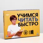 Развивающая игра «Учимся читать быстро», 50 карт - фото 105811545