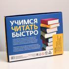 Развивающая игра «Учимся читать быстро», 50 карт - фото 105811546