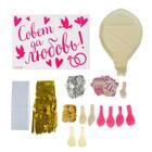 """Фонтан из шаров """"Свадебный"""", гирлянда, лента, наклейки, конфетти, 16 предметов в наборе - фото 952781"""